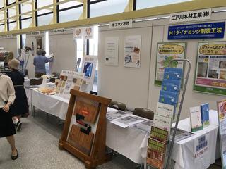 江東産業まつり写真2 (2).JPG
