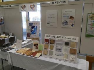 江東産業まつり写真3.JPG